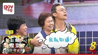 Yu Jian Huang Chong《玉建煌崇》Dialect Talkshow: Episode 10 (Full)