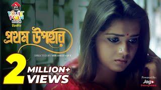 Prothom Upohar (প্রথম উপহার) | Valentine's Short Film 2019 | Tanjin Tisha | Rockib | Mir Ishtiaque