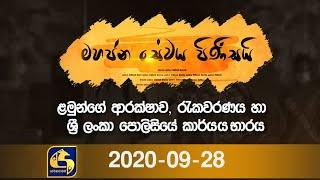 Mahajana Sewaya Pinisai 28-09-2020