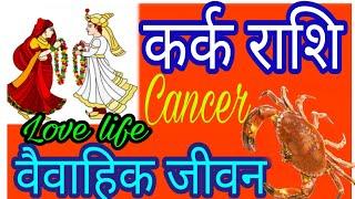 All about CANCER / कर्क राशि ॥ वैवाहिक जीवन / vevahik jeevan । Love life । Love relationship