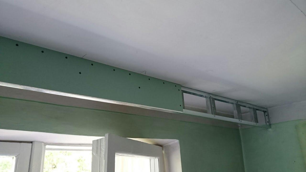 Ниша для штор потолок своими руками 598