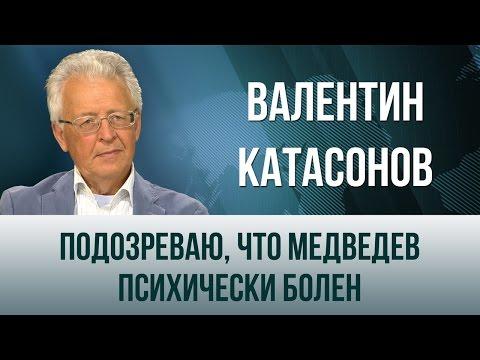 Валентин Катасонов. Подозреваю, что Медведев психически болен