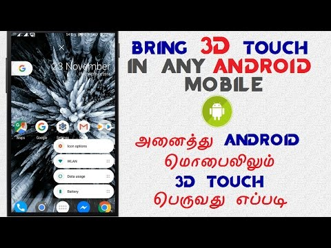 Get Google Pixel Feature in Any Android Smartphone For Free   அனைத்து ANDROID மொபைலிலும் 3D TOUCH