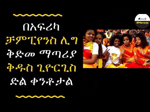 Ethiopia: Salhadin seid scored twice and Kidus Giorgis beat