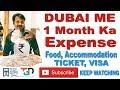 दुबई का १ महीने का रहना, खाने का खर्चा | DUBAI 1 MONTH EXPENSES ON FOOD, ACCOMMODATION | HINDI URDU