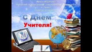 Поздравление учителя пенсионера с 1 сентября
