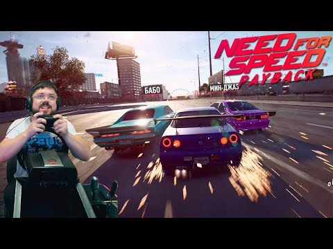 Need for Speed Payback - невероятный  экшн в дрэг-рейсинге на Nissan Skyline GT-R R34