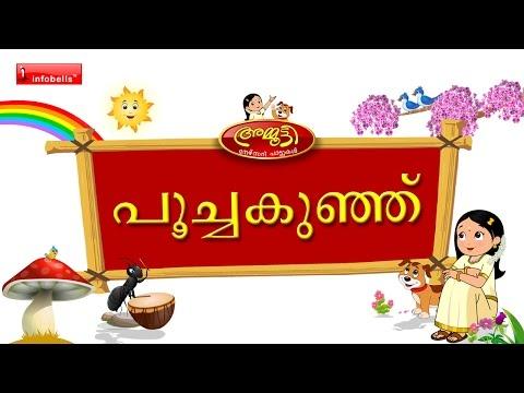 Kochu Poocha Kunjinoru Ammutti Malayalam Rhymes video