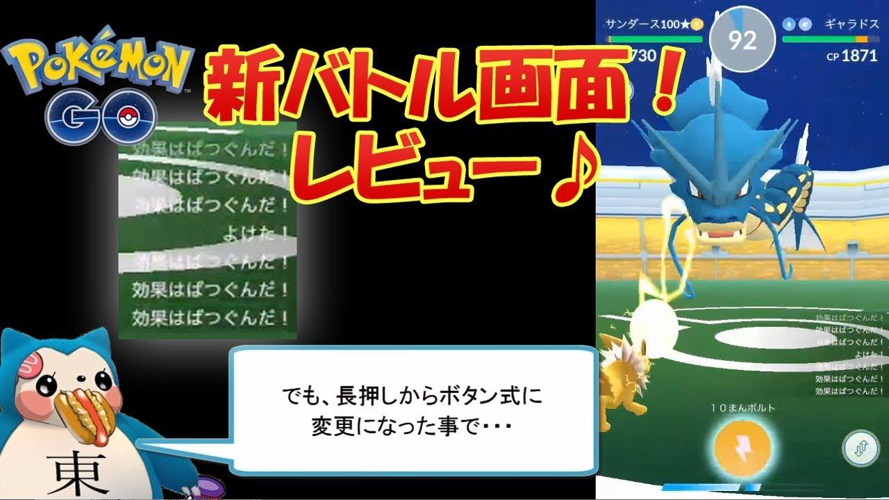 ポケモン ゲーム画面