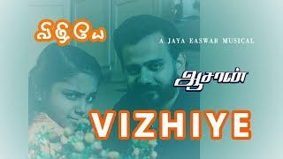 Vizhiye | Aasaan The Movie | Jaya Easwar | Logeswaran | Oviya Gershom | Moses