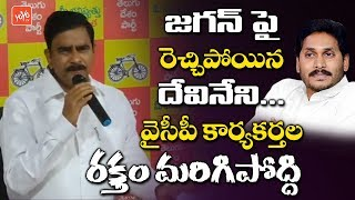 Devineni Uma Sensational Comments On YSR And YS Jagan | Vijay Sai Reddy | Chandrababu