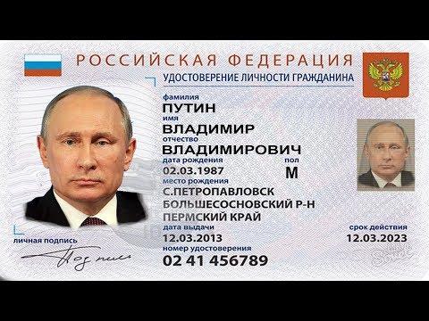 Посмотрим на паспорт Путина?!