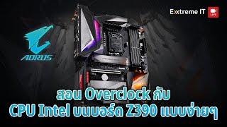 สอน Overclock CPU Intel บนเมนบอร์ด Z390 ง่ายๆคุณเองก็ทำได้!