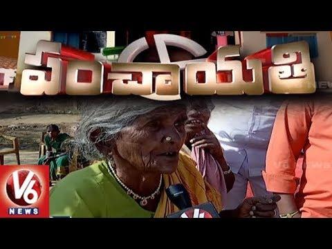 Shivampet Village | Special Discussion On Gram Panchayat Development | Mana Panchayati | V6 News