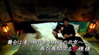 続・宮廷女官 若曦 輪廻の恋 第10話