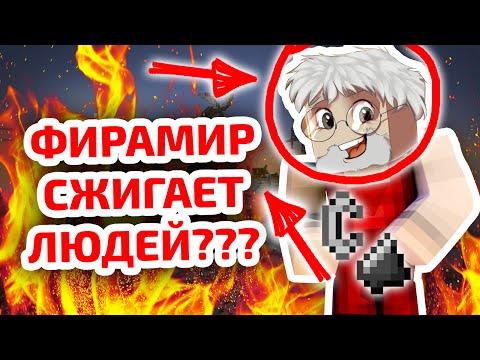 ФИРАМИР СЖИГАЕТ СЕРВЕР МЭЛА??? | MINECRAFT PRANK