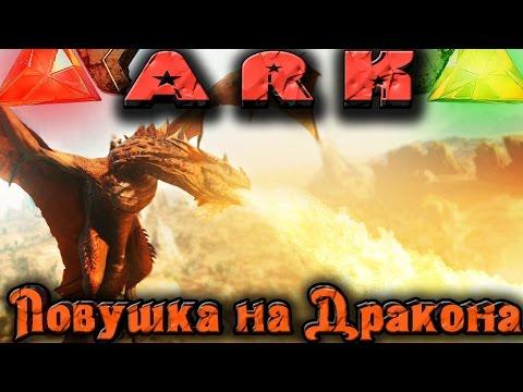 ARK - Ловушка для дракона