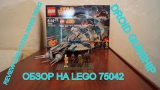 Lego Star Wars 75042 Droid Gunship Review