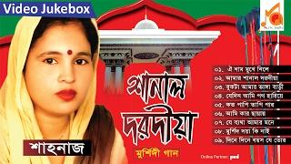 Shahnaz - Shanal Dorodia