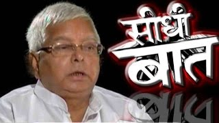 Seedhi Baat With RJD Chief Lalu Prasad Yadav