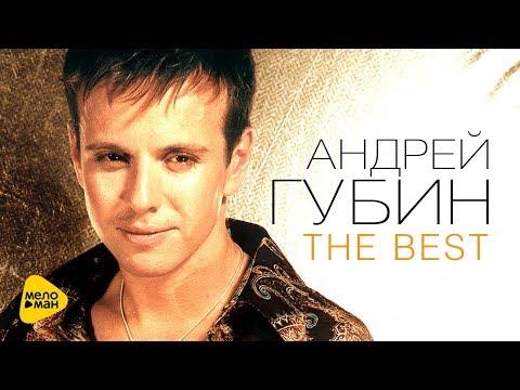 Андрей Губин - Лучшие песни - The Best Video