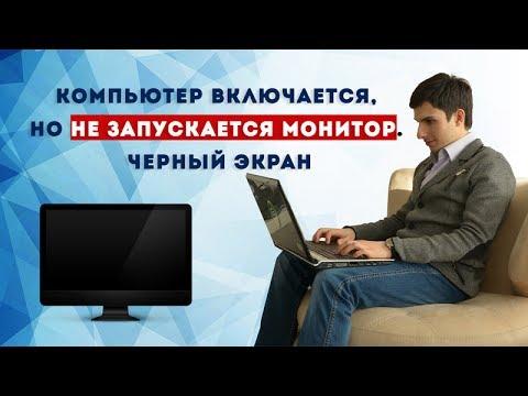 образом, терморегуляция комп загружается а монитор не включается Доставка Москве
