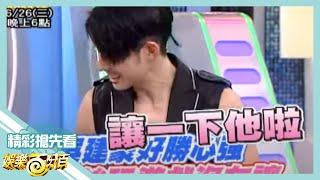 (娛樂百分百官方頻道)2013.06.26(三) 吳建豪粉絲同樂會-預告