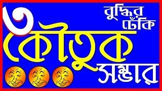 কৌতুক সম্ভার | পর্ব ৩ | Bengali Jokes, Quotes and Comedy | Bangla Funny Videos