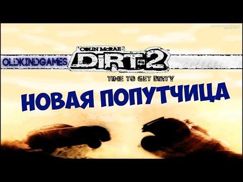 Прохождение Colin Mcrae Rally Dirt 2 #13 ( Новая попутчица )