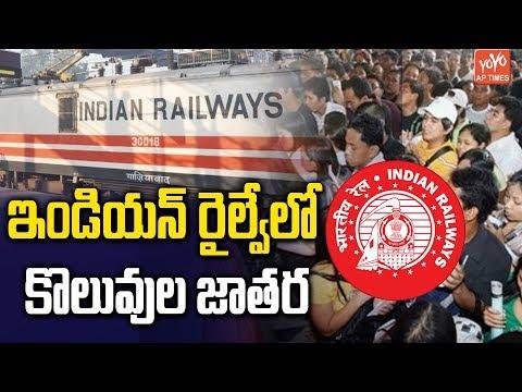 Indian Railway Jobs Recruitment Latest News | RRB Jobs 2019 | Group Jobs | YOYO AP Times