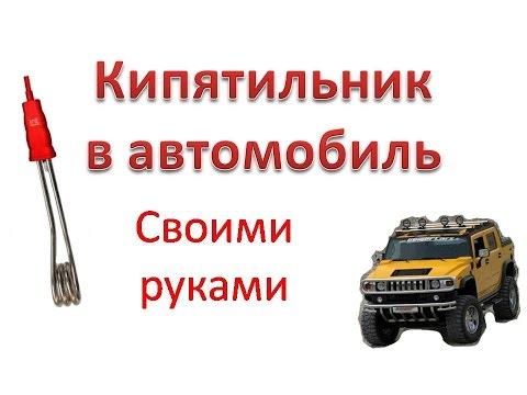 Кипятильник в авто