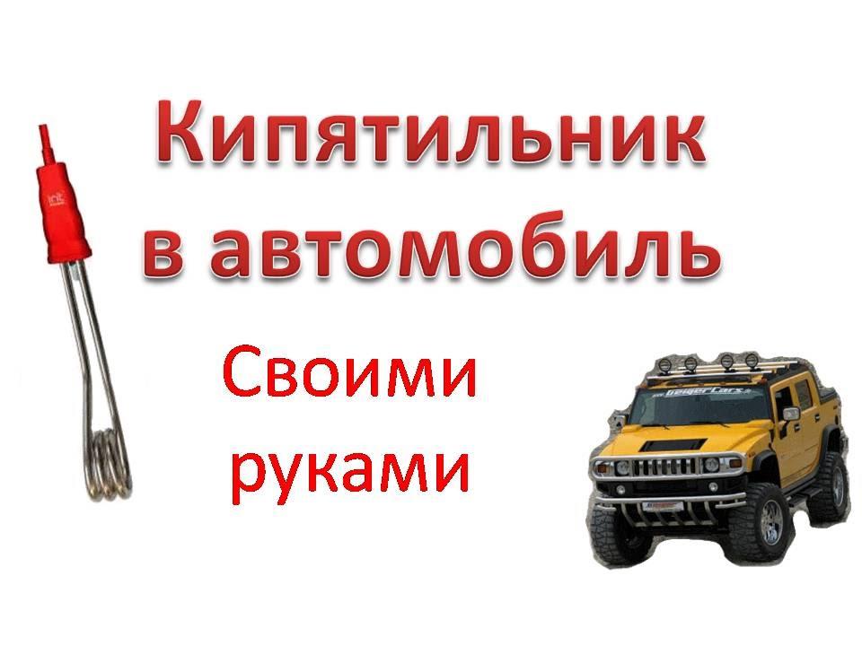 Кипятильник своими руками для автомобиля