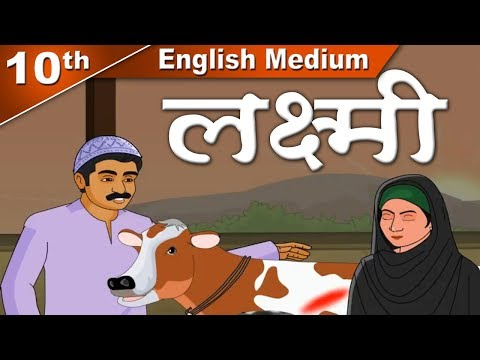 10 EM लक्ष्मी | Lakshmi | Gurubachan Sinh | Hindi 100 | Maharashtra Board | Home Revise thumbnail