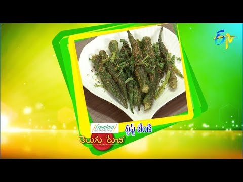 Stuffed Bhindi | Telugu Ruchi | 16th August 2018 | ETV  Telugu