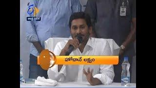 1 PM | ETV 360 | News Headlines | 25th May 2019 | ETV Andhra Pradesh