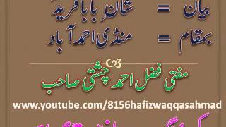 MUFTI FAZAL AHMAD CHISHTI - Shan-e-Baba Farid - Mandi Ahmad Abad.flv