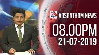 Vasantham TV News 2019-06-21 | 08.00 PM