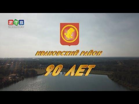 Ивановский район объявляет конкурс