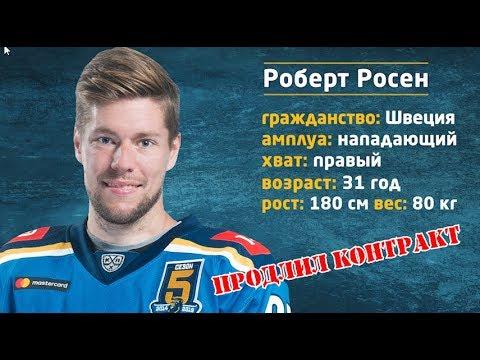 """Роберт Росен продлил контракт с ХК """"Сочи"""""""