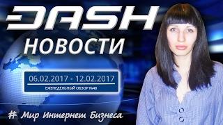 Криптовалюта Dash - Новости за 06.02.2017 - 12.02.2017 - Выпуск №48