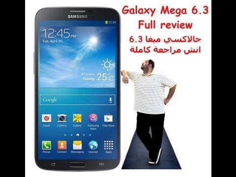 مراجعة كاملة للجالاكسي ميغا الضخم  Galaxy Mega 6.3 full review