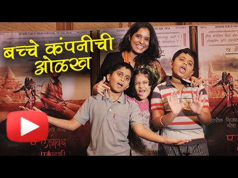 Elizabeth Ekadashi - Kids Live Performance - Marathi Movie - Sayali Bhandarkar, Pushkar, Shrirang video