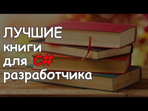 ЛУЧШИЕ книги для C# программиста