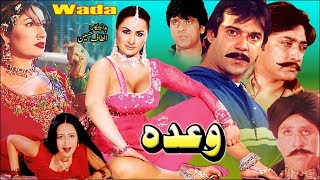 WADA (U/C) - MOAMAR RANA, SAIMA, SAUD, NOOR, NARGIS, SHAFQAT CHEEMA - OFFICIAL PAKISTANI MOVIE