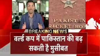 Bharat new diya karara jhatka pakistan world Cup bahar