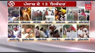 Punjab ਦੇ 13 ਸਿਕੰਦਰ | Punjab Lok Sabha Election Results 2019 LIVE Coverage | Latest News