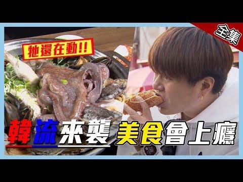 台綜-愛玩客-20190423【韓國】韓流來襲~上癮美食通通報你知!!