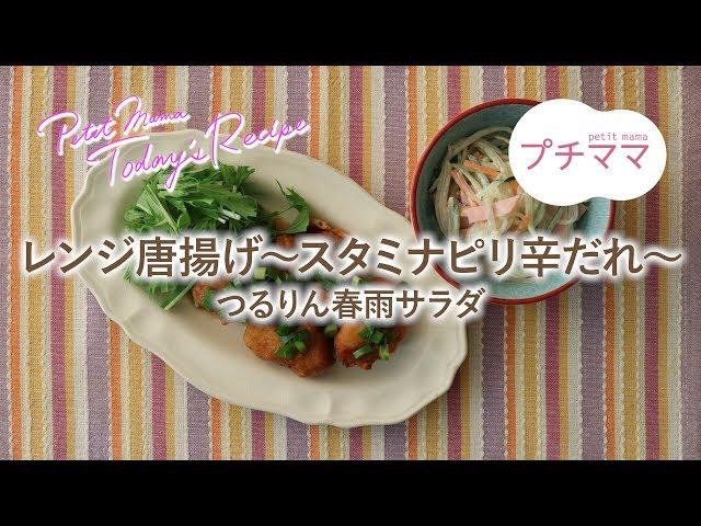 レンジ唐揚げ〜スタミナピリ辛だれ〜