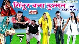 दयाराम की नौटंकी - सिंदूर बना दुश्मन (भाग-7) - Dayaram | Bhojpuri Nautanki Program