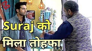 Udaan|Suraj को मिला तोहफा,क्या है Kamalnarayan के इस बदले रुप का राज
